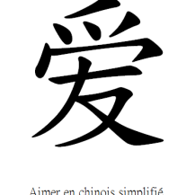 Amour_en_chinois_simplifie